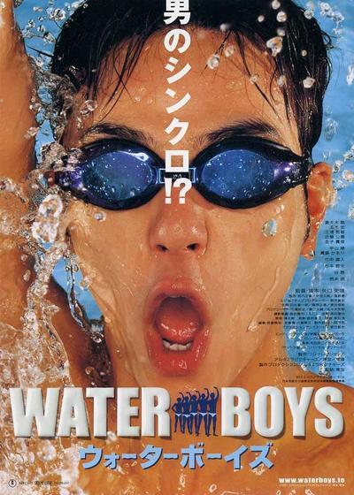 五个扑水的少年海报