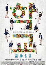学校2013海报