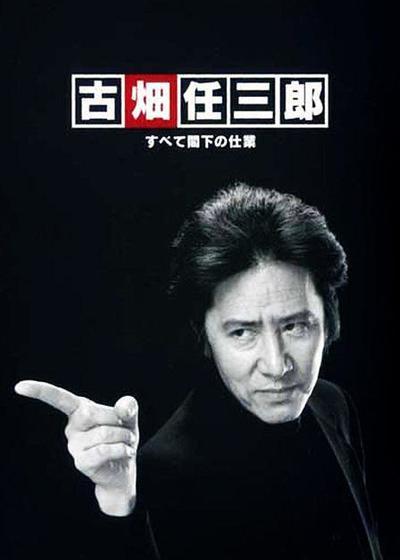 古畑任三郎 凶手是大使阁下海报