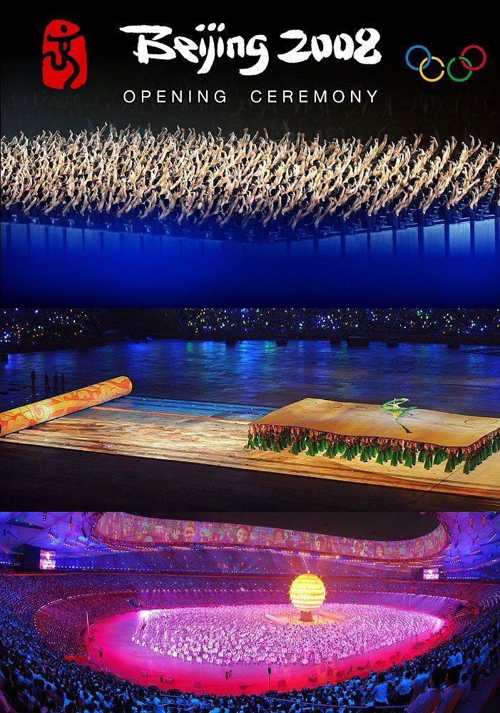 2008年第29届北京奥运会开幕式