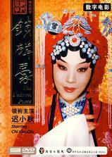 锁麟囊(京剧)海报