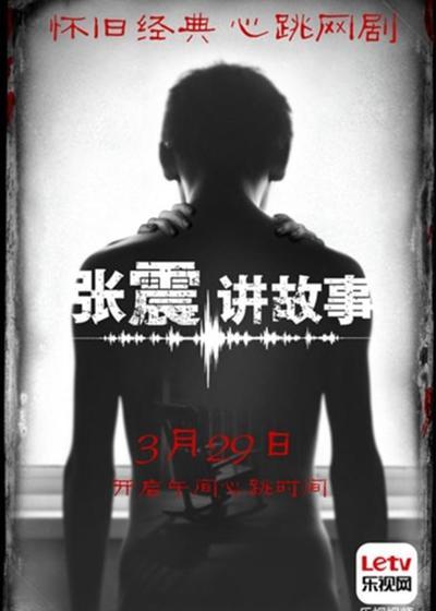 张震讲故事海报