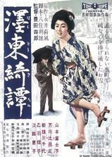 墨东绮谭海报