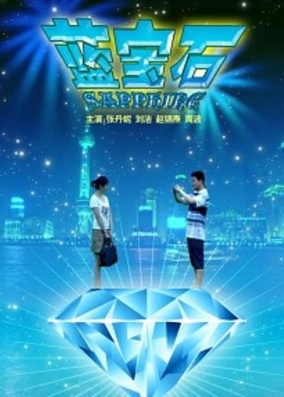 蓝宝石海报