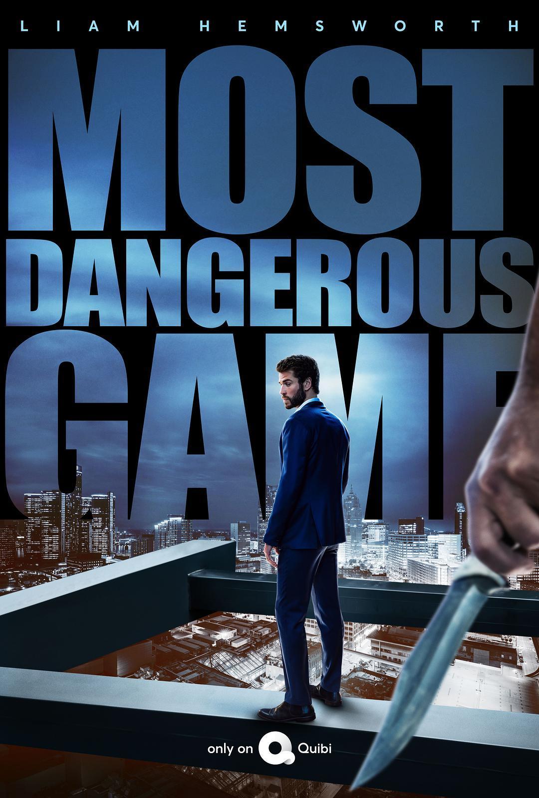 最危险游戏