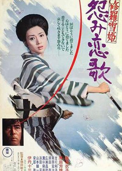 修罗雪姬2:怨恨的恋歌海报