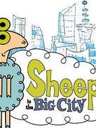 城市小绵羊