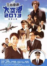 大空港2013海报