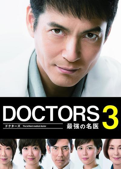 最强的名医3海报