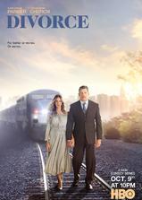 离婚 第一季海报