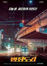 犯罪都市海报