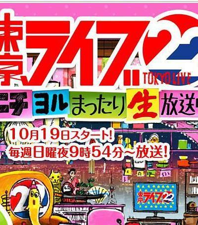 トーキョーライブ22時海报