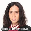 又吉直树 Naoki Matayoshi剧照