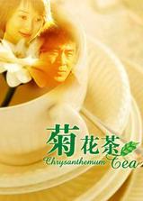 菊花茶海报