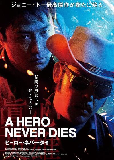 真心英雄海报
