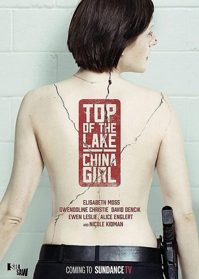谜湖之巅 第二季海报