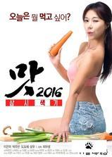 美味人妻2016海报