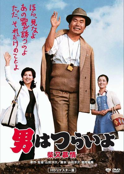 寅次郎的故事9:柴又恋情海报