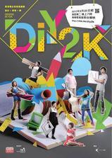 DIY2K海报