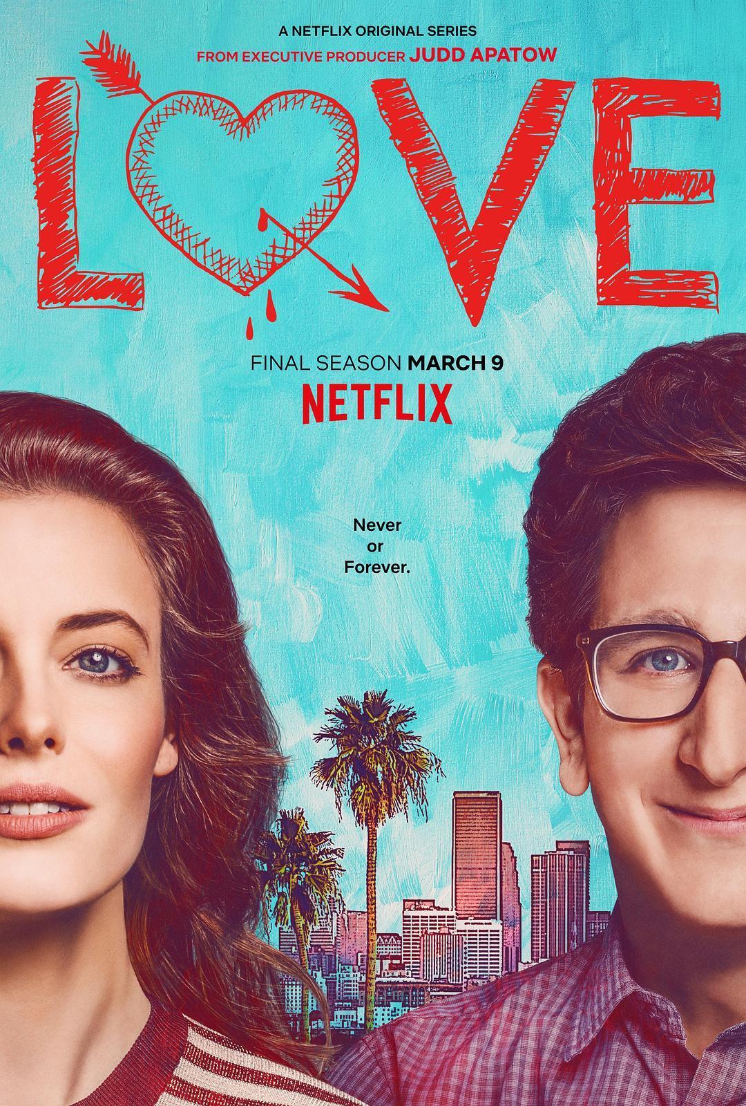 爱情二三事 第三季