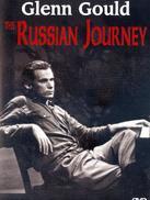 古尔德的俄罗斯之旅