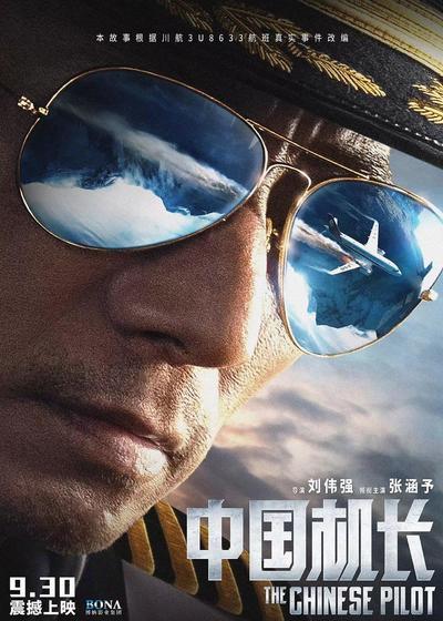 中国机长海报