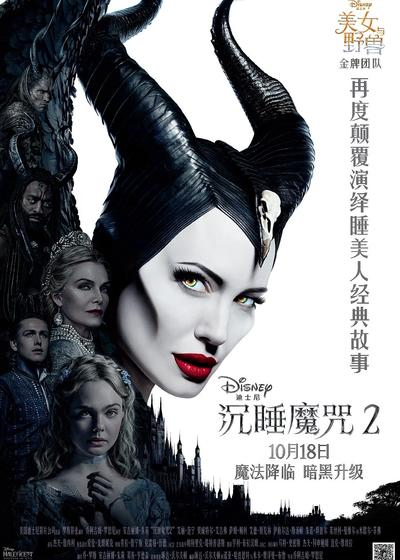 沉睡魔咒2海报