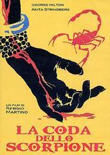 蝎尾谋杀案海报