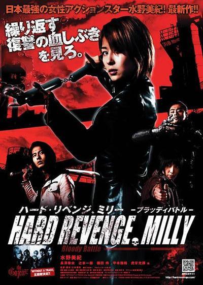 复仇米丽之血战海报