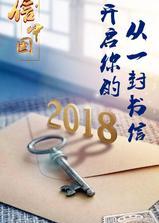 信·中国海报