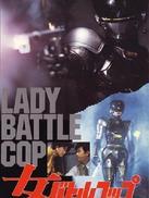 女机器战警