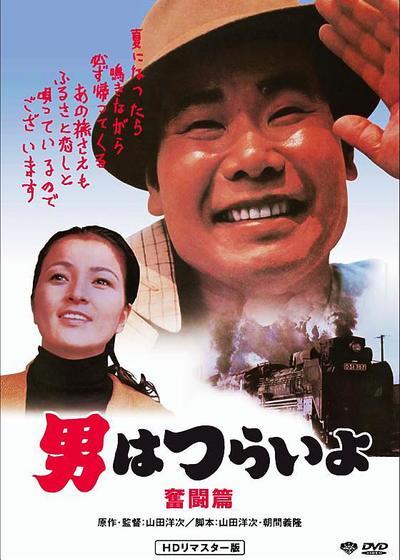 寅次郎的故事7:奋斗篇海报