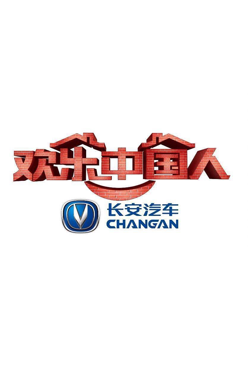 欢乐中国人 第一季