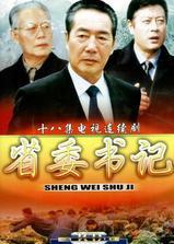 省委书记海报