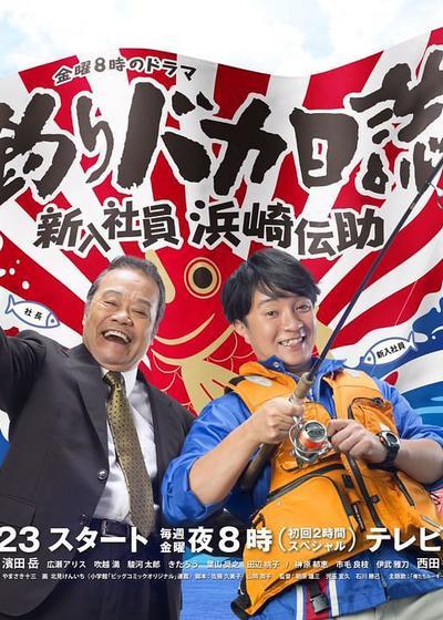 钓鱼迷日记:新入社员浜崎传助海报