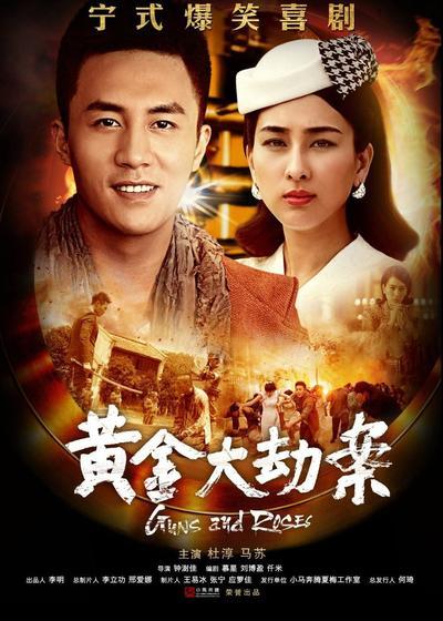 黄金大劫案(电视剧)海报