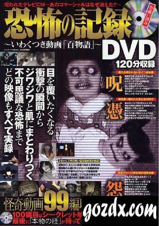 恐怖の記録DVD~いわくつきの動画百物語