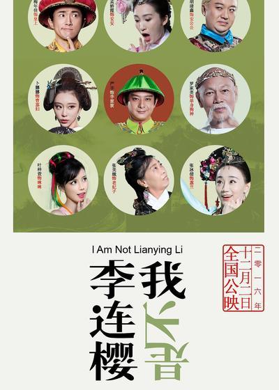 我不是李连樱海报