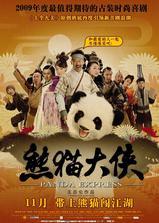 熊猫大侠海报
