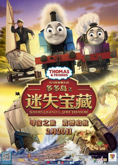 托马斯和朋友们:多多岛之迷失宝藏海报