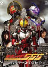 剧场版 假面骑士555 消失的天堂海报