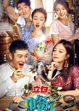 中餐厅 第一季海报