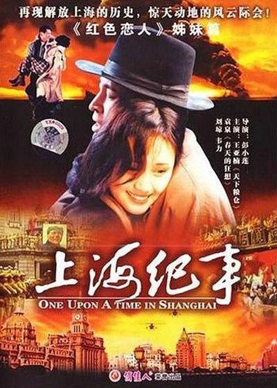 上海纪事海报