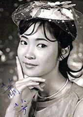 萧芳芳 Josephine Siao