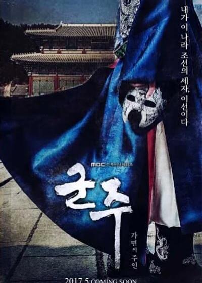 君主:假面之王海报