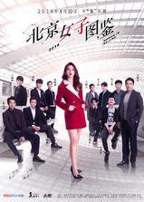北京女子图鉴海报