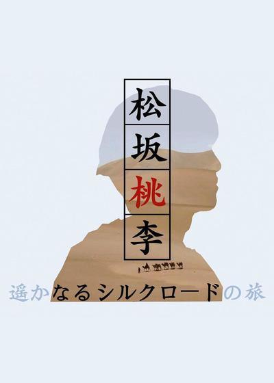 松坂桃李 遥远的丝路之旅海报