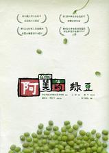 阿美的绿豆海报