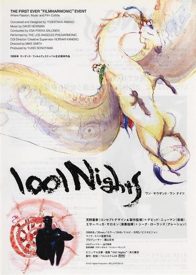 一千零一夜海报