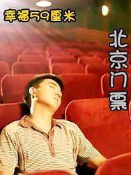 幸福59厘米之北京门票海报
